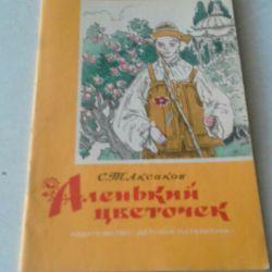 С. Т. Аксаков Аленький цветочек 1986 року