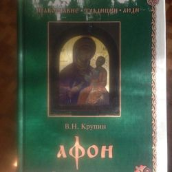 Владимир Крупин. Афон. Стояние в молитве