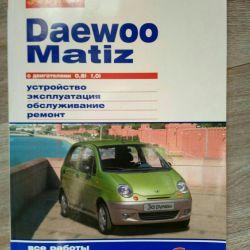 Επισκευή Matiz