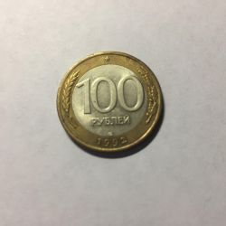 100 rubles 1992., LMD