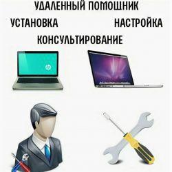 Віддалена комп'ютерна допомога. TeamViewer / виїзд.