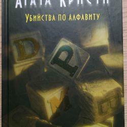 Ο Αλφάβητ της Αγαθάς Κρίστις σκοτώνει