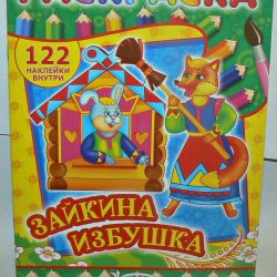 Colorarea cabanei Zaikin (122 autocolante din interior) (A
