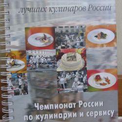 Εκατομμύρια μενού από τους καλύτερους ρώσους σεφ