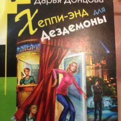 Хеппи Энди для Дездемоны 2 тома