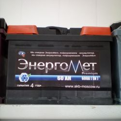 Battery Energomet 60AH 600A new