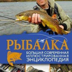 Sidorov, Melnikov: Pescuit. Marea Enciclopedie.