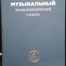 Εγκυκλοπαιδικό λεξικό μουσικής