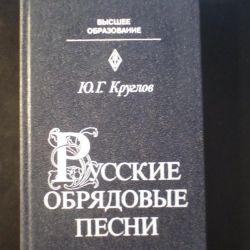Російські обрядові пісні
