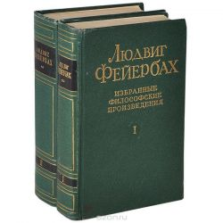 Feuerbach L. Selected philosophical works.