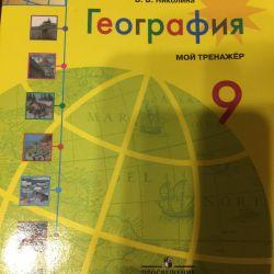 Geography workbook grade 9