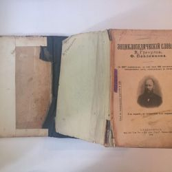 Encyclopedic dictionary Pavlenkov (1913)