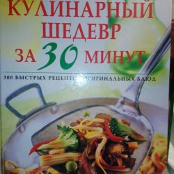 Продам новую книгу 300 быстрых рецептов