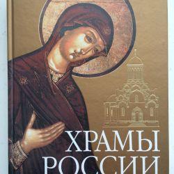 Книга Храмы России