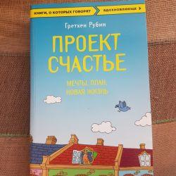 Проект щастя. книга