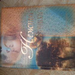 Подарочная книга стихов