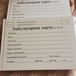 Outpatient card