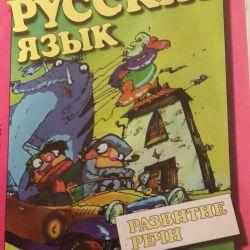 Russian language p / t 3-4 class