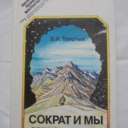 BOOK IS FOR SALE: SOKRAT AND WE.