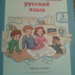 Workbook for the entertaining Russian language