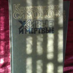 Книги К. Симонов
