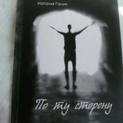 Ένα βιβλίο από τον συγγραφέα