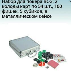 Set de poker în carcasă metalică