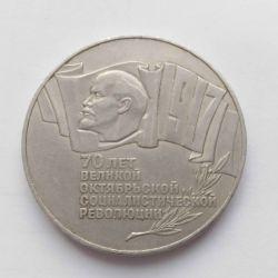 5 рублів 1987 роки (шайба)