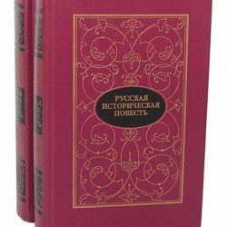 Russian historical novel in 2 volumes (books).