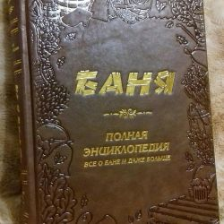 Book Bath in leather binding. Gift ed.