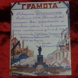 Сталинская грамота 1933 год