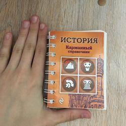 Pocket History Guide