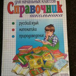 Schoolboy Handbook