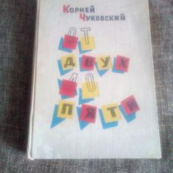 K. Chukovsky Από δύο έως πέντε.