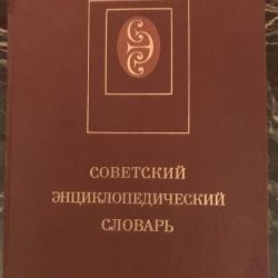 Soviet Encyclopedic Dictionary 1987