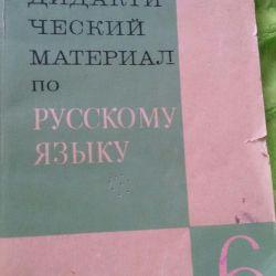 Дидактичний матеріал з російської мови 6