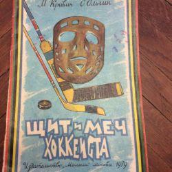 Cartea pentru copii Scutul și sabia