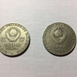 Commemorative rubles of the USSR, for 2 coins