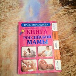 Cartea mamei ruse