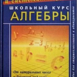 We repeat and systematize the school course of algebra.