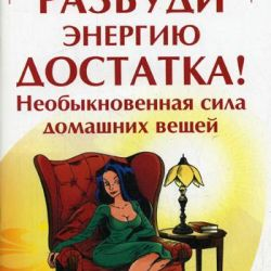 Wake up the energy of prosperity!