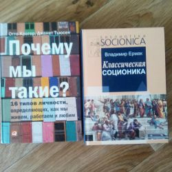 Books on socionics and psychology.