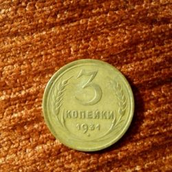 3 kopecks of 1931