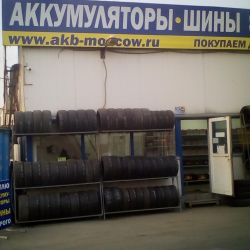 Tires Batteries New and Used