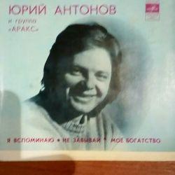 Vinyl record vinyl Yuriy Antonov.