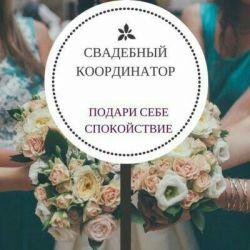 Düğün Koordinatörü