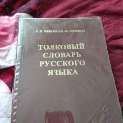 Λεξικό Ozhegova