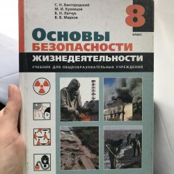 Учебник обж 8 класс