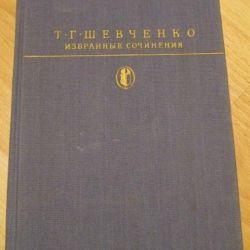 Шевченко избранные сочинения СССР