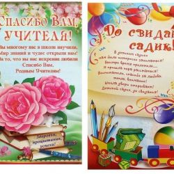 Posters graduation school kindergarten